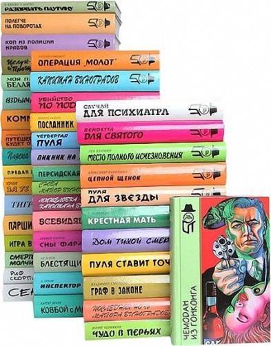 Серия книг - Терра-детектив (62 тома)