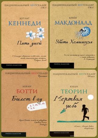 Серия-Национальный бестселлер (14 книг)
