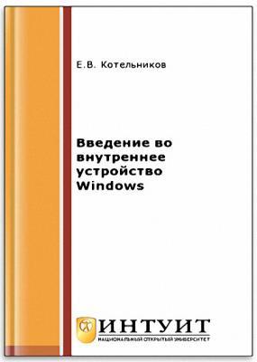 Евгений Котельников - Введение во внутреннее устройство Windows (2016)