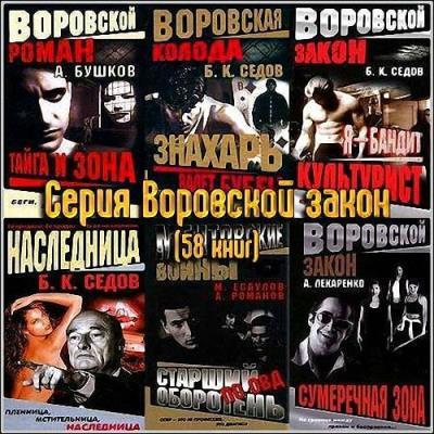 Книжная серия - Воровской закон (58 томов) (2002-2010)