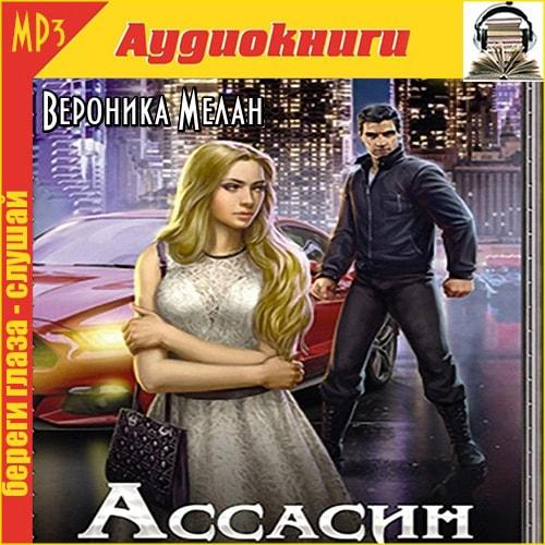 Вероника Мелан - Ассасин (Аудиокнига)