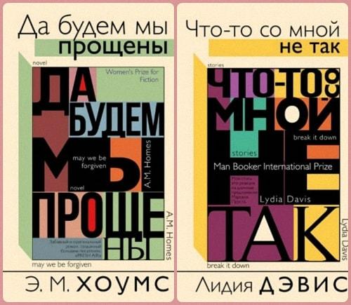 Книжная серия - Звезды интеллектуальной прозы (2 книги)