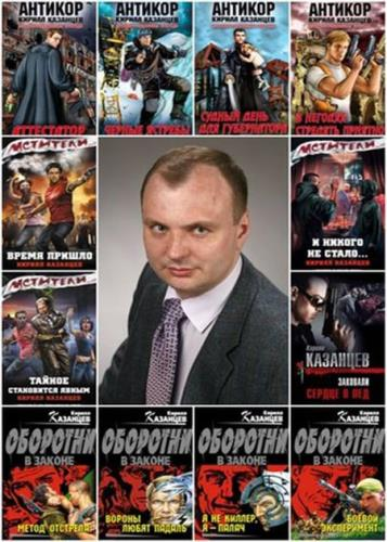 Кирилл Казанцев - Сборник сочинений(120 книг)