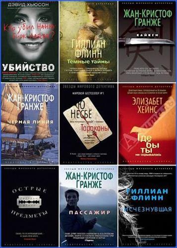 Книжная серия - Звёзды мирового детектива (95 томов)