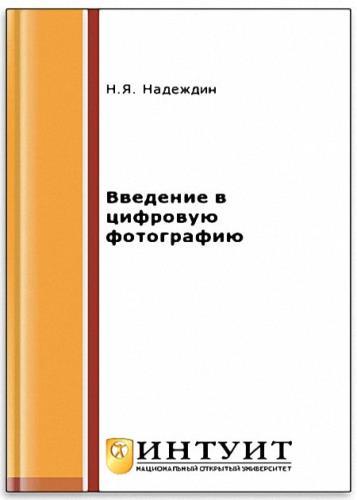 Николай Надеждин - Введение в цифровую фотографию