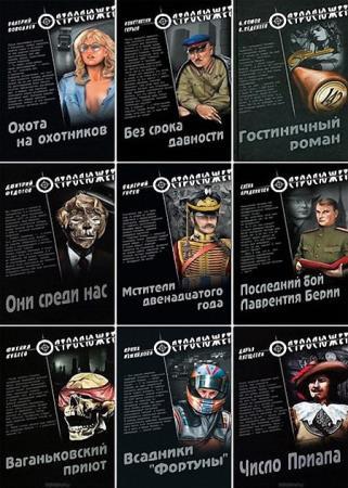 Книжная серия - Остросюжет (23 книги)