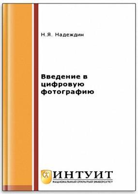 Николай Надеждин - Введение в цифровую фотографию (2016)