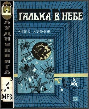 Айзек Азимов - Галька в небе (Аудиокнига)
