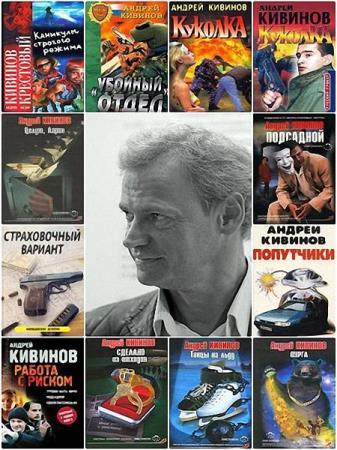Андрей Кивинов - Сборник сочинений (122 книги)