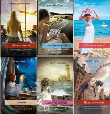 Книжная серия-Сенсация (10 книг)