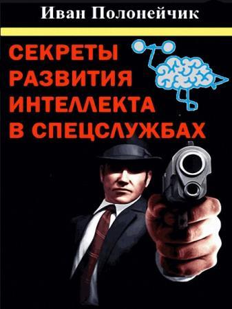 Полонейчик Иван - Секреты развития интеллекта в спецслужбах