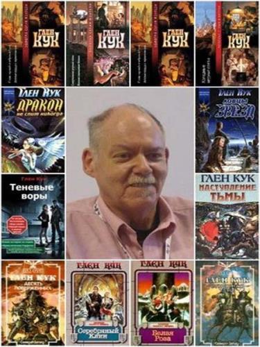 Глен Чарльз Кук - Сборник сочинений (59 книг)