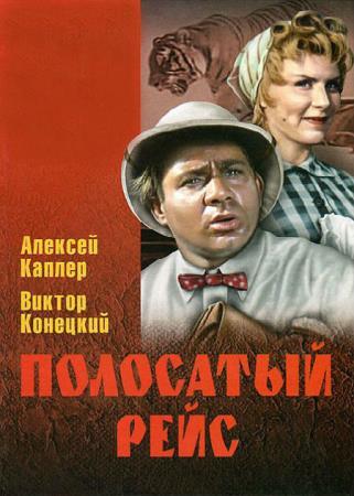 Конецкий Виктор - Сборник сочинений(58 книг)