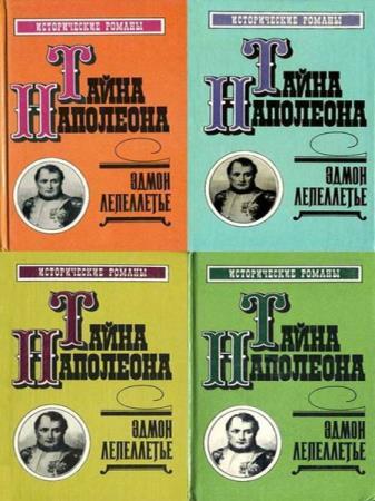 Эдмон Лепеллетье-Тайна Наполеона (4 тома)