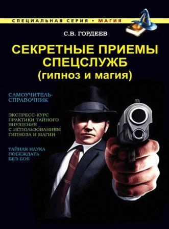 Гордеев Сергей-Секретные приемы спецслужб (гипноз и магия)