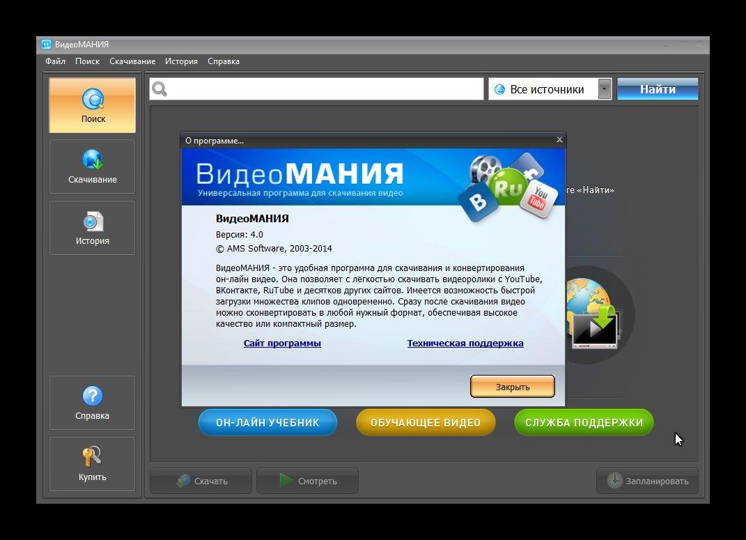 программа для скачивания музыки бесплатно без вирусов