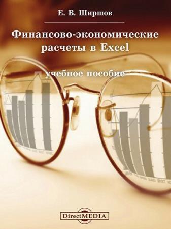 Ширшов Е.В.-Финансово-экономические расчеты в Excel