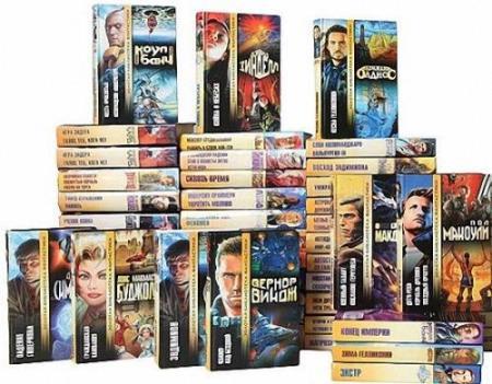 Серия книг-Золотая библиотека фантастики (158 томов) полное издание