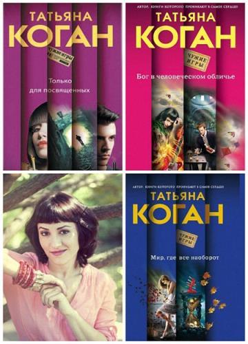 Коган Татьяна - Сборник произведений (8 книг)