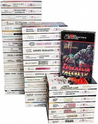 Серия - мастера остросюжетного детектива (150 томов) (1991-2004)