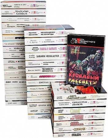 Серия-Мастера остросюжетного детектива (150 томов)