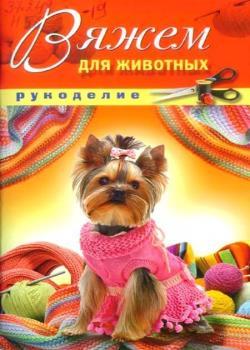 Дарья Нестерова. Вяжем для животных