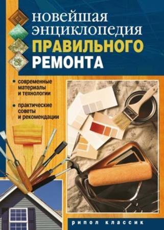 Дарья Нестерова-Новейшая энциклопедия правильного ремонта