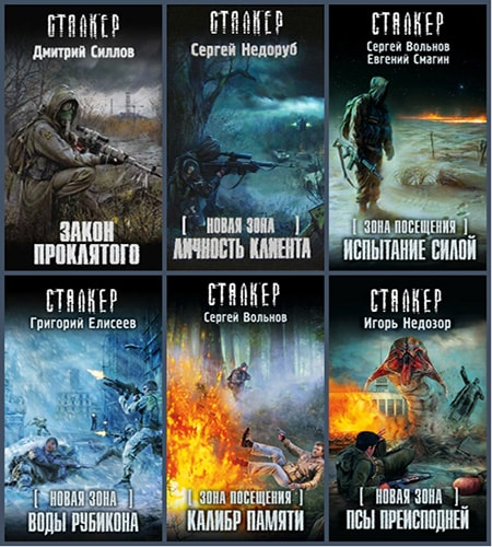 Серия - СТАЛКЕР (40 книг)