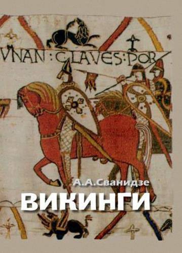 Аделаида Сванидзе - Викинги-люди саги: жизнь и нравы