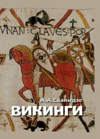 Аделаида Сванидзе-Викинги-люди саги: жизнь и нравы