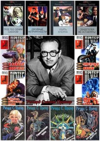 Ричард Пратер - Сборник сочинений(40 книг)