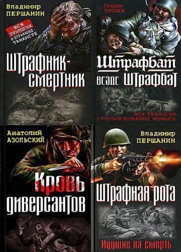 Серия - Война. Штрафбат. Лучшие бестселлеры(8 томов)