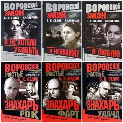 Борис Седов - Сборник сочинений (50 книг) (2000-2011)