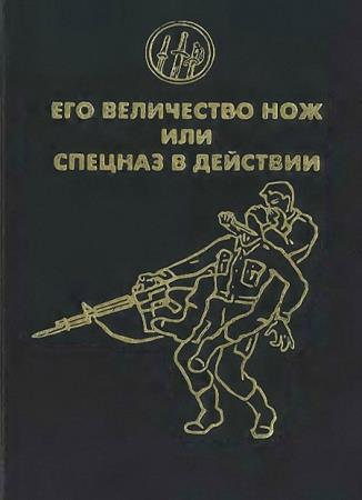 Медведев А.Н., Богачев С.А. - Его величество нож или Спецназ в действии