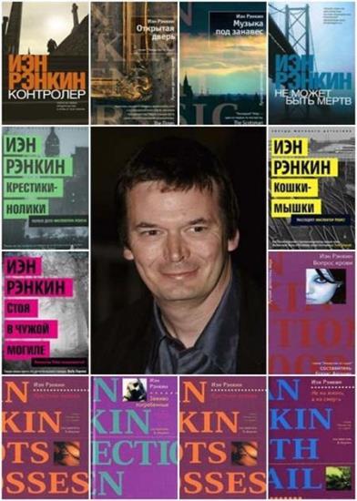 Иэн Рэнкин - Сборник произведений(18 книг)