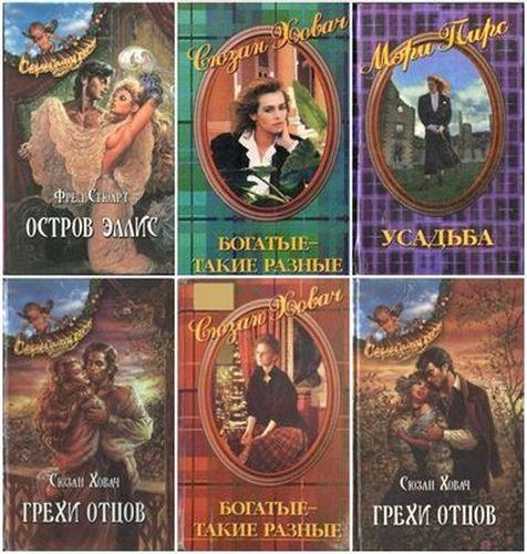 Серия - Семейная Сага (19 книг)