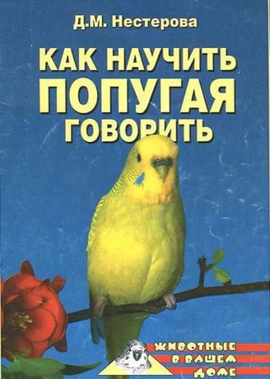Дарья Нестерова - Как научить попугая говорить