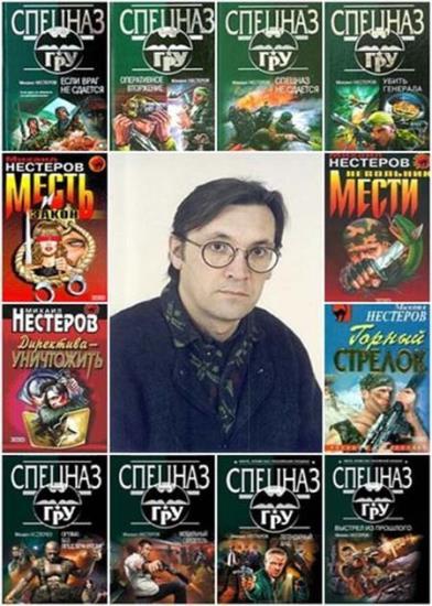 Михаил Нестеров - Сборник сочинений(57 книг)