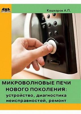 Кашкаров А.П. - Микроволновые печи нового поколения. Устройство, диагностика неисправностей, ремонт