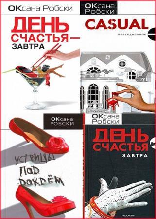 Оксана Робски - Сборник сочинений (8 книг)