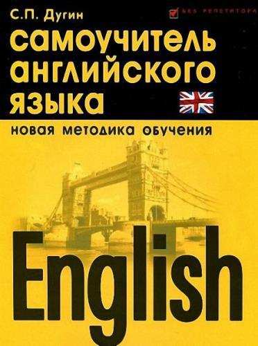 Станислав Дугин - English. Самоучитель английского языка
