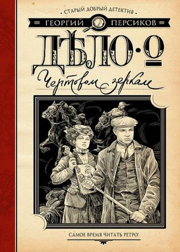 Георгий Персиков - Старый добрый детектив (3 книги)