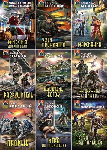 Серия - Абсолютное оружие (521 книга)