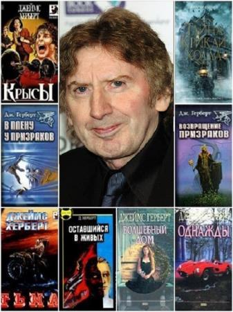 Джеймс Герберт - Сборник сочинений(15 книг) (1974-2015) fb2
