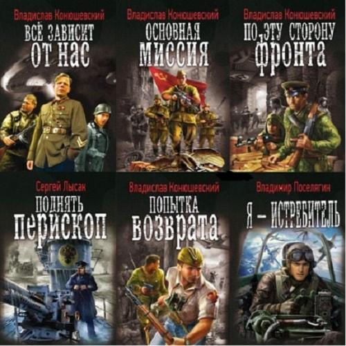 Серия - Военная фантастика (78 книг)
