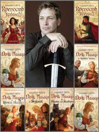 Оливер Пёцш - Сборник сочинений (7 книг)