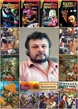 Игорь Чубаха - Сборник сочинений (27 книг)