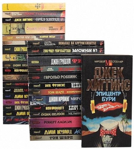 Серия - Мировой бестселлер (223 книги)
