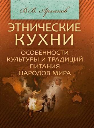 Архипов Валерий-Этнические кухни. Особенности культуры и традиций питания народов мира