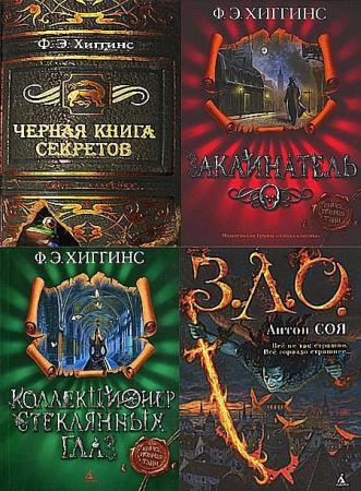 Серия - Книга, полная тайн (9 томов)